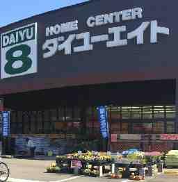 ダイユーエイト 岩手水沢店