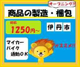 株式会社トーコー阪神支店<広告№1800042>