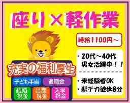 株式会社トーコー阪神支店<広告№182008010>