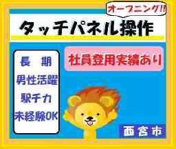 株式会社トーコー阪神支店<広告№1800022>