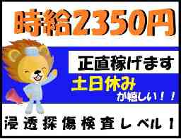 株式会社トーコー阪神支店<広告№1800040>