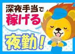 株式会社トーコー 滋賀支店