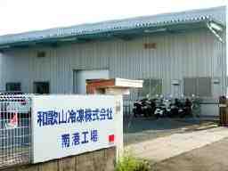 和歌山冷凍株式会社 南港工場