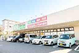 業務スーパーソフィアモール松井山手店