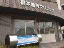 医療法人橋本歯科クリニック