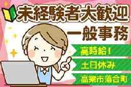 株式会社グロップ 倉敷営業所
