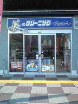 イセヅドライ 久宝寺駅前店 31