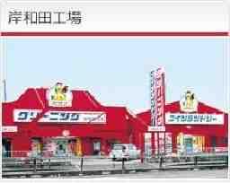株式会社伊勢津ドライ 岸和田工場