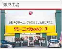 株式会社伊勢津ドライ 奈良工場