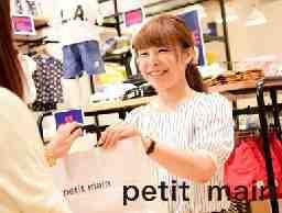 petit main プティマイン  イオンモール高崎店