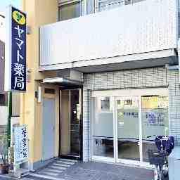 ヤマト薬局 蛍池店
