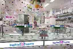 不二家イオン那珂町店 サーティワンアイスクリームコーナー