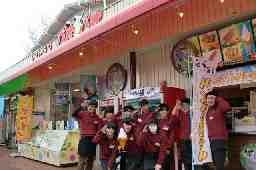神戸王子動物園内 レストランパオパオ レスト、テイク