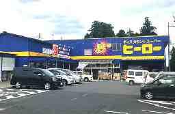 株式会社ヒーロー 石岡店