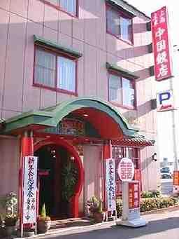 有限会社中国飯店