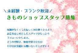 株式会社ヤマノホールディングス
