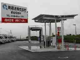 暁運送株式会社