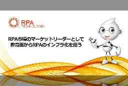 RPAホールディングス株式会社【東証一部上場】