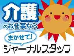 ジャーナルスタッフ株式会社新潟オフィス