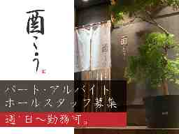 酉こう【株式会社ベダルフ】