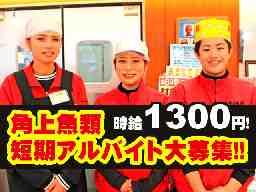 角上魚類株式会社 前橋店