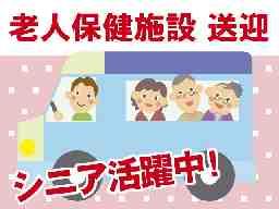 株式会社セネック 関西