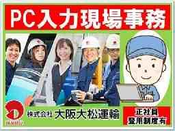 株式会社大阪大松運輸