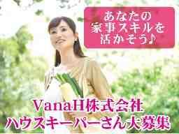 VanaH株式会社