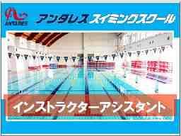 アンタレス・スポーツクラブ/スイミングスクール