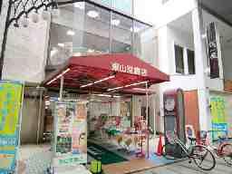 株式会社東山堂