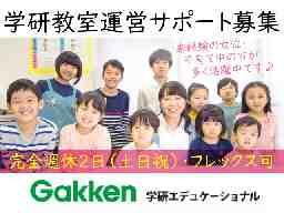 株式会社 学研エデュケーショナル