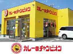 カレーのチャンピオン 加賀店