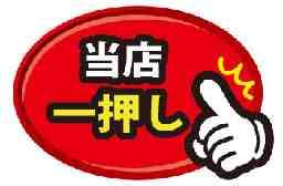株式会社 スタッフメイト南九州
