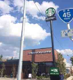 スターバックス コーヒー 八戸城下店