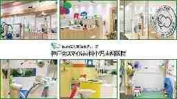 神戸南スマイル歯科小児歯科医院