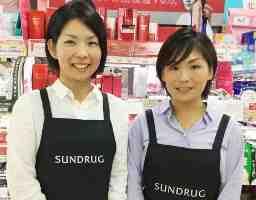 サンドラッグ 須賀川店