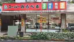 スーパーみらべる小台店