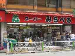 スーパーみらべる蓮根店