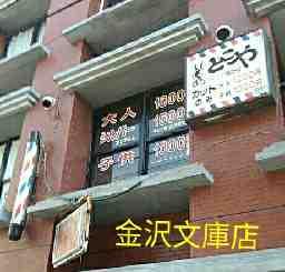 とこや 金沢文庫店